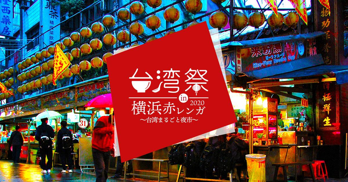 【延期】台湾祭in横浜赤レンガ2020 ~台湾まるごと夜市~