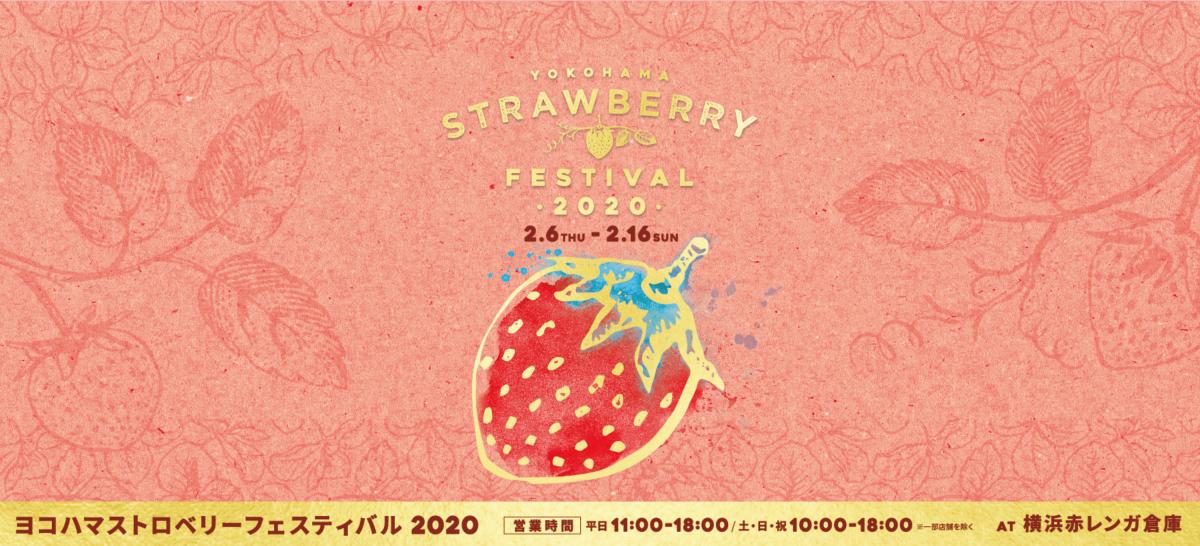 ヨコハマストロベリーフェスティバル2020