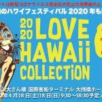 "<span class=""title"">【中止】ラブハワイコレクション2020 in 横浜</span>"