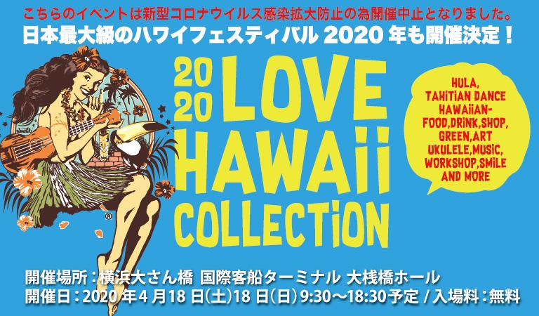 【中止】ラブハワイコレクション2020 in 横浜