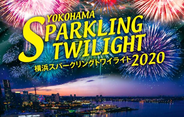 【中止】横浜スパークリングトワイライト2020